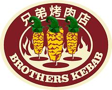 brothers kebab xmas